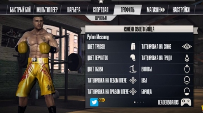 Взлом Real Boxing читы
