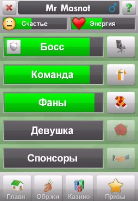 Взломанный New Star Soccer (Читы)