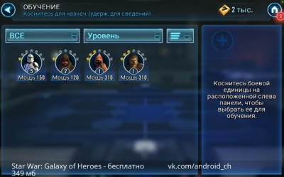 Читы Star Wars: Galaxy of Heroes (взлом)